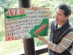 溫泉商店老闆看到秦仁橋的故事牌,露出喜悅的笑容(許舒婷)